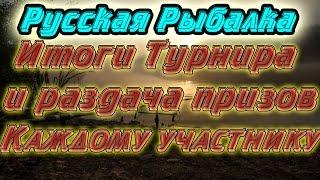 Русская рыбалка 3.99 Итоги турнира. (Не кто не остался без призов)