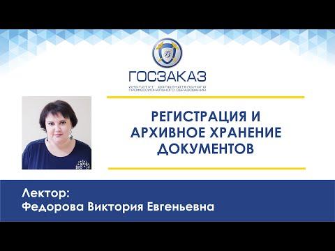 Регистрация и архивное хранение документов