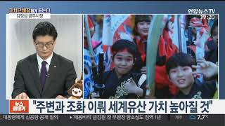 [초대석] 민선7기 김정섭 공주시장 취임 8개월....소회는? / 연합뉴스TV 이미지