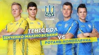 Тенісбол. Зінченко-Маліновський VS Ротань-Коноплянка