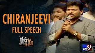 Megastar Chiranjeevi Emotional Speech Full Video At Khaidi No 150 Pre Release Event