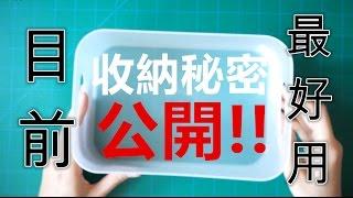 Sharing/Collections \\ 收納最強 // 某牌的>>XXXX組合收納盒!!
