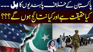 Sumaira Khan || What Pakistan is facing after Fall of Kabul