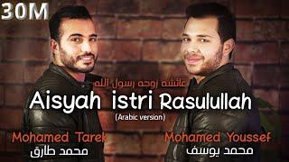 Mohamed Tarek & Mohamed Youssef - Aisyah Istri Rasulullah (Arabic) | محمد طارق ومحمد يوسف - عائشة