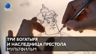«Три богатыря и Наследница престола»— #премьера, съёмки на студии «Мельница»
