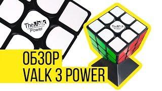 Кубик рубика Валк повер - обзор кубика Valk 3 Power