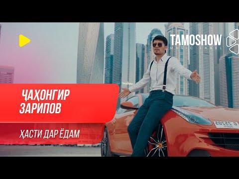 Чахонгир Зарипов - Хасти дар ёдам (Клипхои Точики 2020)