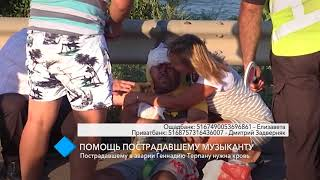 Пострадавшему в ДТП Геннадию Терпану нужна кровь