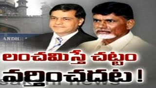 Cash For Vote Case: Chandrababu Political Game In High Court - Watch Exclusive