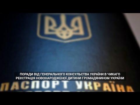 Реєстрація новонародженої дитини громадянином України