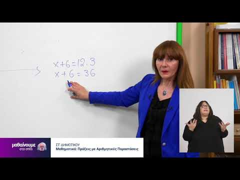Μαθηματικά | Πράξεις με αριθμητικές παραστάσεις | Στ' Δημοτικού Επ. 81