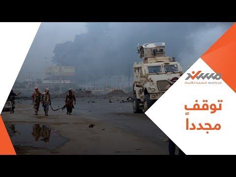 توقف المعارك في الحديدة .. هل اقتربت نهاية الحرب في اليمن !؟