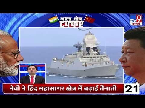 India- China Clash : Navy ने हिंद महासागर क्षेत्र में बढ़ाई तैनाती, Boycott China से घबराया चीन