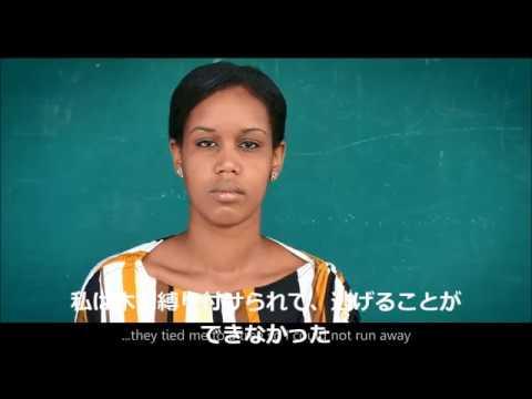2月6日『国際女性性器切除(FGM) 根絶の日』