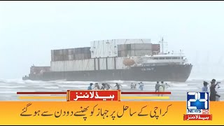 Ship was Stranded on the Shore for Two Days   4am News Headlines   23 July 2021   24 News HD