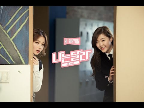 HI SUHYUN - 나는 달라(I'M DIFFERENT) (ft.BOBBY) M/V