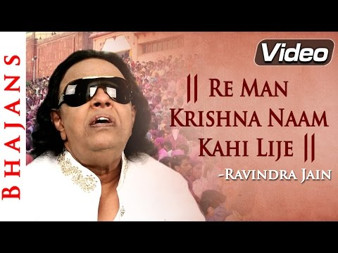 re man Krishna naam kahi lije Krishna bhajan with Hindi lyrics
