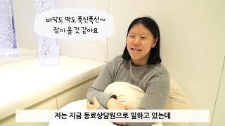 발달장애인 심리안정을 위한 환경만들기 2편 - 서울남부발달장애인훈련센터 심리안정실에 가다내용