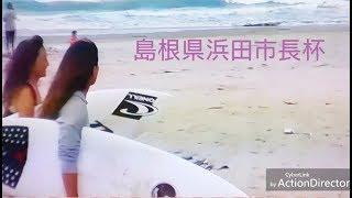 2018/10/09島根県市長杯サーフィンコンテスト