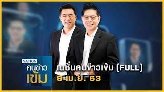 เนชั่นคนข่าวเข้ม | 9 เม.ย. 63 | FULL | NationTV22