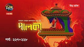 Palki | পালকী | EP 227 - 228 | Deepto TV | Bangla Natok 2020