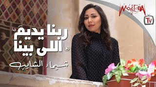 Shaimaa Elshayeb - Rabena Yedem Ely Bena شيماء الشايب - ربنا يديم اللي بينا 2019 تحميل MP3