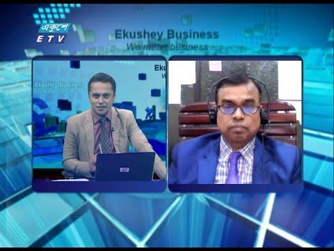 Ekushey Business || একুশে বিজনেস || 05 September 2021 || ETV Business
