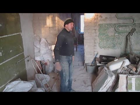Новый кап. ремонт 2- ух ком. хрущевке  1-часть Демонтаж и стяжка пола