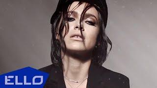 Елена Темникова - Зависимость (lyric video)