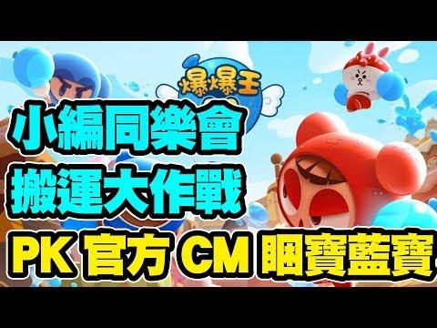 【爆爆王M】小編同樂會搬運大作戰,PK官方CM睏寶、藍寶