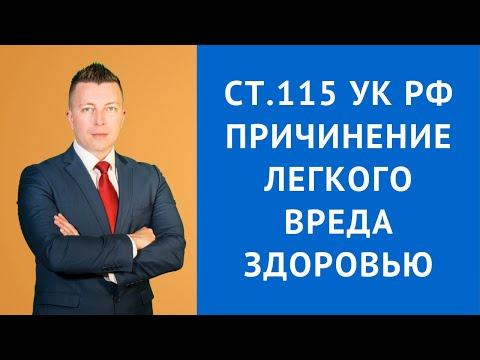 Статья 115 УК РФ - умышленное причинение легкого вреда здоровью - Адвокат по уголовным делам