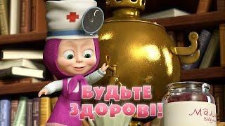 Маша та Ведмідь: Будьте здорові (16 серія)