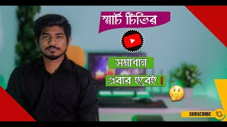How to fix youtube problem in your smart tv | Smart tv youtube problame best solve