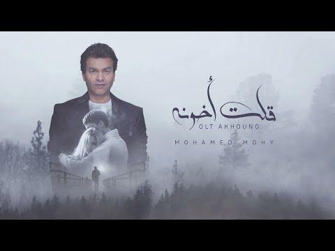 """محمد محي يطرح """"قولت أخونه:"""