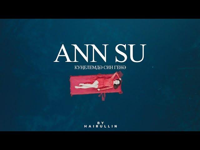 Ann Su — КҮҢелемдӘ син генӘ — клип