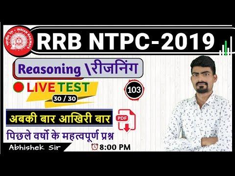 RRB NTPC 2019    Reasoning By Abhishek  Sir   2019 के लिए महत्वपूर्ण प्रश्न   8: 00 PM   Class- 103