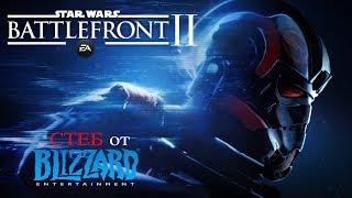 Star Wars BATTLEFRONT II  Лутбоксы и Cтеб от Blizzard