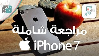 مراجعة هاتف آيفون 7 | iphone 7