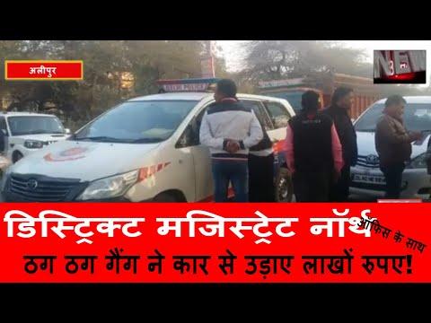अलीपुर, डिस्टिक मजिस्ट्रेट नॉर्थ कार्यालय के पास से ठक- ठक गैंग ने कार से उड़ाए लाखों रुपए