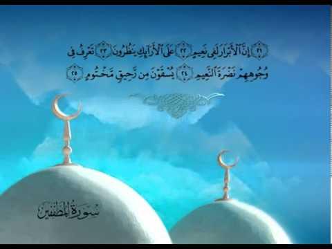 Sourate Les fraudeurs <br>(Al Moutaffifine) - Cheik / Mishary El Afasy -