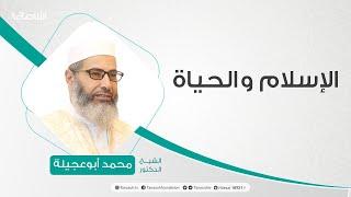 الإسلام والحياة |  08-08- 2020