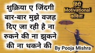 Motivational kavita in hindi : शुक्रिया ऐ जिंदगी तू मुझे बार बार वजह दे रही है By Pooja Mishra