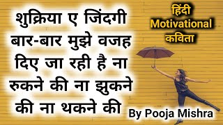 Motivational kavita in hindi : शुक्रिया ऐ जिंदगी तू मुझे बार बार वजह दे रही है By Pooja Mishra - Download this Video in MP3, M4A, WEBM, MP4, 3GP