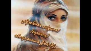 Арабская девушка! Красивая музыка  скрипка
