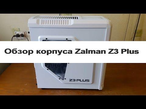 Обзор корпуса Zalman Z3 Plus