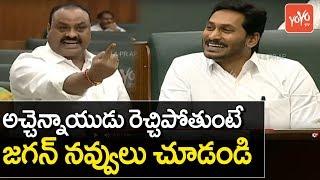 AP CM Jagan Laugh at Acham Naidu Satires | AP Assembly Budget 2019 | Chandrababu | YSRCP TDP | YOYO