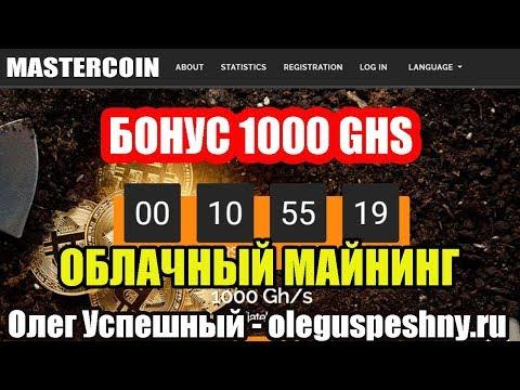 КАК ЗАРАБОТАТЬ БЕЗ ВЛОЖЕНИЙ ОБЛАЧНЫЙ МАЙНИНГ MASTERCOIN БОНУС 1000 GHS