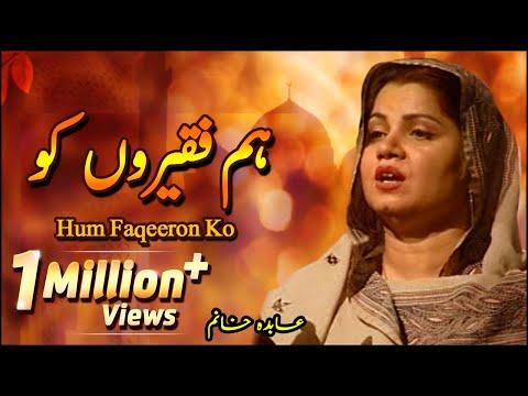 Download Abida Khanam