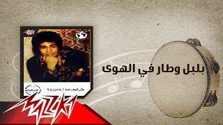 تحميل و مشاهدة Bolbol We Tar Fel Hawa - Ahmed Adaweya بلبل وطار في الهوى - احمد عدوية MP3
