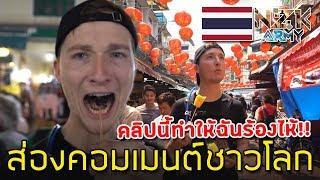 ส่องคอมเมนต์ชาวโลก-เกี่ยวกับการมาเที่ยวครั้งแรกในประเทศไทยกับ72 ชั่วโมงในกรุงเทพของหนุ่มๆชาวต่างชาติ
